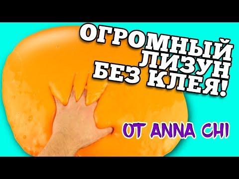 ОГРОМНЫЙ ЛИЗУН без клея и тетрабората от Anna Chi DIY / Пробуем рецепт