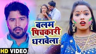 # - बलम पिचकारी धरावेला - Lado Madheshiya और Khushboo Raj का New होली - Bhojpuri Holi Song 2020