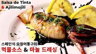 스페인식 오징어 통구이 ft. 먹물소스 & 마늘…