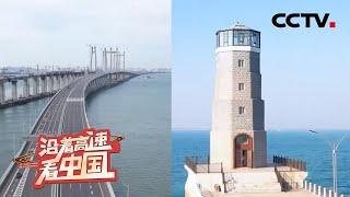 《沿着高速看中国》 20210605| CCTV