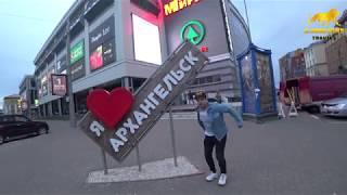 Архангельск и Северодвинск