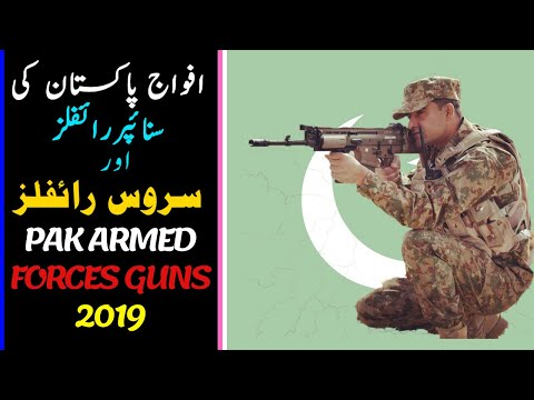 Pakistan Armed Forces Service Rifles & Sniper Guns 2019 | Pak Army Snipers & Assault Rifles 2019