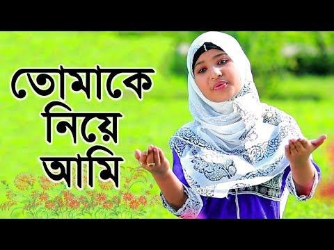 Nat: Tomake Niye Ami | Lal Foring Album | Kids Islamic Bangla Song by Sosas