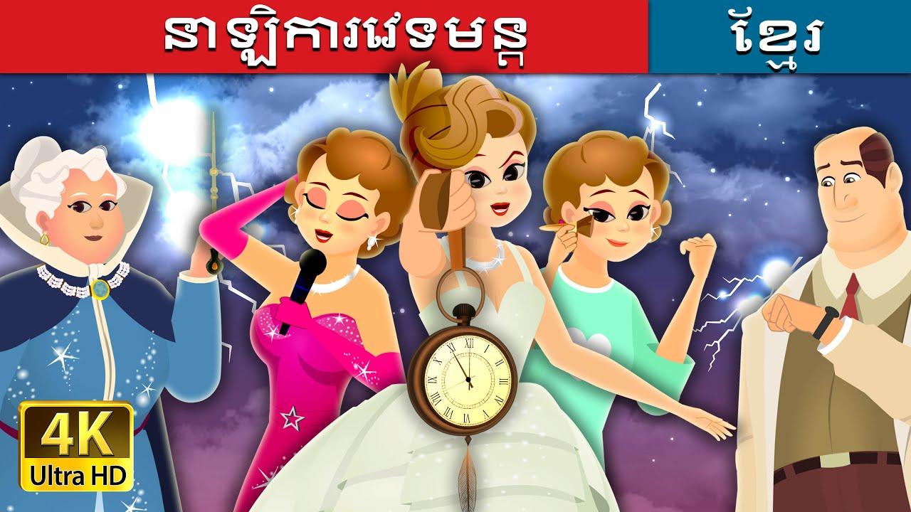 នាឡិការវេទមន្ត | The Enchanted Watch | Khmer Fairy Tales