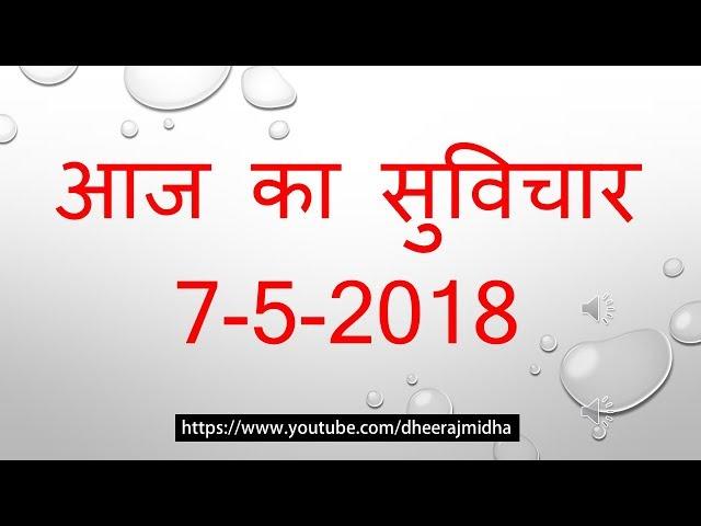 Aaj Ka Suvichar 7 MAY  2018 ?? ?? ??????? - ?? ?? ????? ?? ?? ??? ????? ?????? ?????