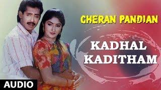 Kadhal Kaditham Full Song || Cheran Pandian || Sarath Kumar, Srija, Soundaryan | Tamil Songs
