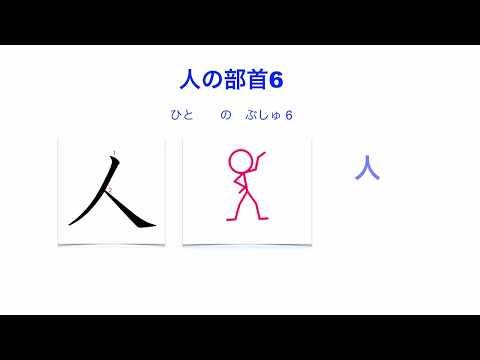 #人の部首6#Hito no Bushyu 6 #Kanji Key the Person Part 6 #Kanji:Clé de la personne partie 6