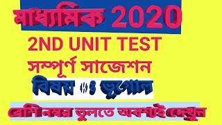 Madhyamik Geography 2nd unit test full Suggestion 2020 WBBSE/Class10
