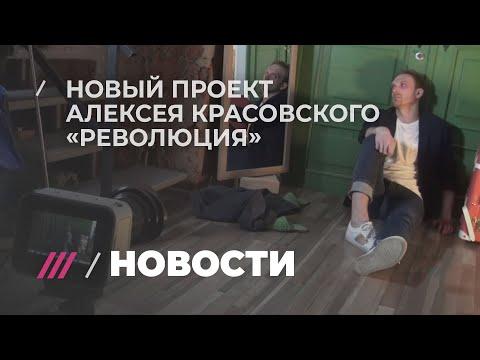 «Революция» Алексея Красовского. Как принять участие в проекте