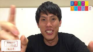【駿貴須貝のすべらない話】焼鳥丼食べに行ったら熱力学の悪魔に会った話