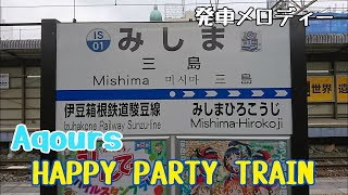 【Aqours】伊豆箱根鉄道三島駅 出発予告音「HAPPY PARTY TRAIN」