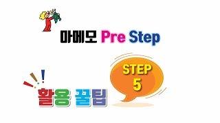 엄마와 함께하는 생활 영어 마메모 Pre Step - …