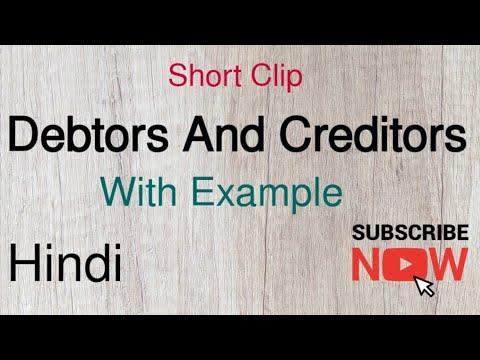 Debtors And Creditors : Accounting Terms | Hindi