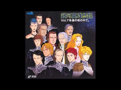 Legend of the Galactic Heroes Soundtrack - Galactic Empire Side