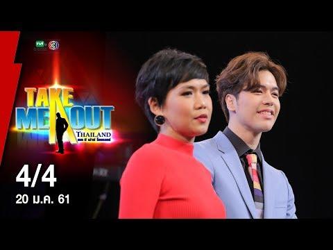 แม็ค AF วีรคณิศร์ - 4/4 Take Me Out Thailand ep.20 S12 (20 ม.ค. 61)