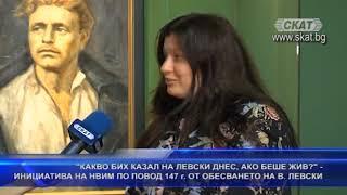 Изложба с вещите на Левски в Националния военно-исторически музей