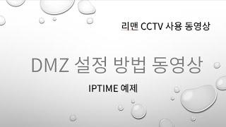 201209 리맨CCTV 네트워크설정방법 iptime …