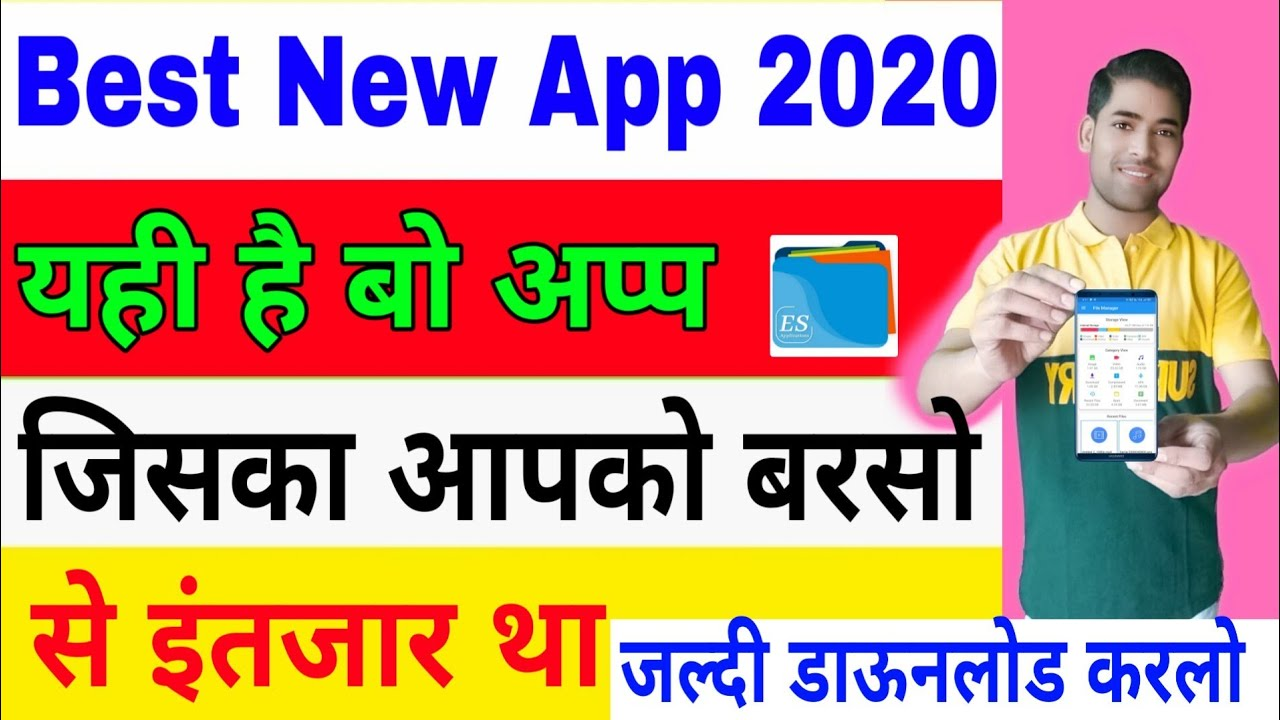 Best app 2020 | New Application 2020 | new app | new software | New release app | new android app