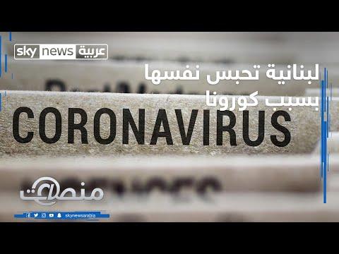 منصات | لبنانية تحبس نفسها بسبب كورونا  - نشر قبل 1 ساعة