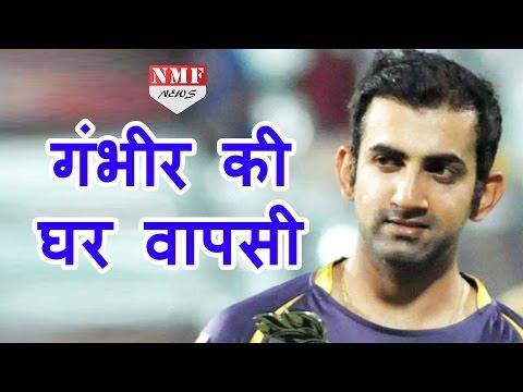 Gautam Gambhir की 2 years बाद Team India में वापसी, लेंगे चोटिल KL Rahul की जगह