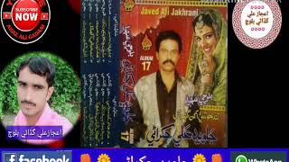 Download lagu Javed Jakhrani BALOCHI SIHRA Halo Halo Khani Marshi Ada Seer Ae by Aijaz Ali Gadani