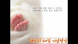 렬이네 [육아꿀팁&리얼육아] 혜인이 50일 기념영상~