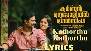 Kathorthu kathorthu Lyrics | Karnan Napoleon Bhagat Singh
