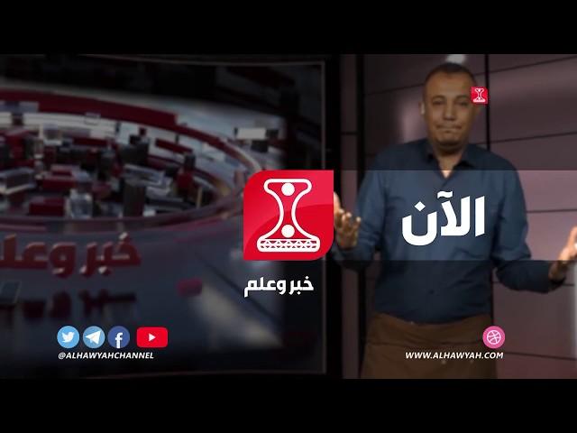 11-02-2020 - خبر وعلم - الانتقالي يتقطع للسعودية