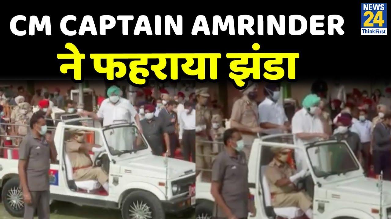Download Amritsar: गुरु नानक स्टेडियम में CM Captain Amrinder ने फहराया झंडा