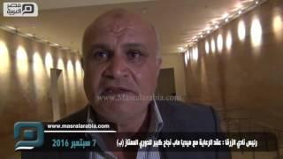 مصر العربية   رئيس نادي الزرقا : عقد الرعاية مع ميديا ماب نجاح كبير للدوري الممتاز (ب)