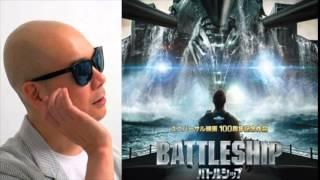 宇多丸が映画「バトルシップ」を賞賛 『マイケル・ベイ作品の真逆』 バトルシップ 検索動画 7