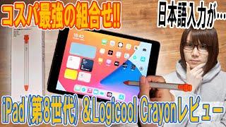 コスパ最強の組合せ!!iPad(第8世代)&Logicool Crayonレビュー 日本語入力が残念な結果に…