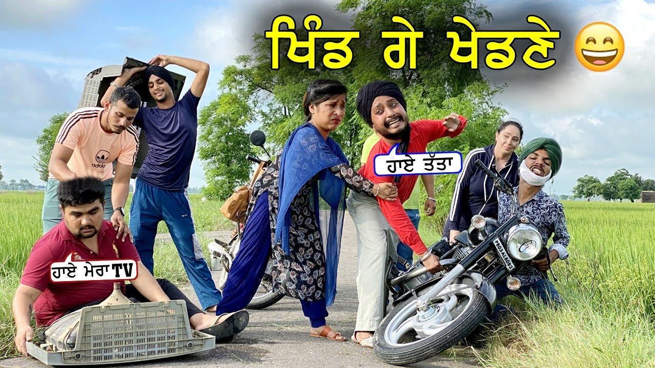 Download ਖਿੰਡ ਗੇ ਖੇਡਣੇ 😂 ਹਾਸਾ ਨਹੀ ਰੁਕਣਾ ਦੇਖਕੇ   New Punjabi VIdeos 2021   Punjabi Comedy videos  
