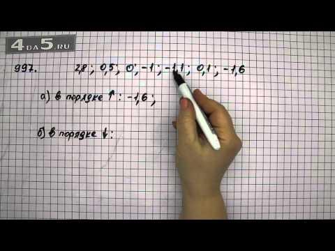 Упражнение 997. Математика 6 класс Виленкин Н.Я.