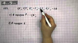 Упражнение 997. Математика 6 класс Виленкин Н.Я.(Наша группа ВК: ГДЗ Математика Алгебра - https://vk.com/4da5ru Канал на YouTube: ГДЗ Алгебра 7 класс Мордкович - https://www.youtube.c..., 2016-02-07T20:49:28.000Z)