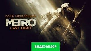 Обзор Метро 2033 Луч надежды Metro Last Light Review