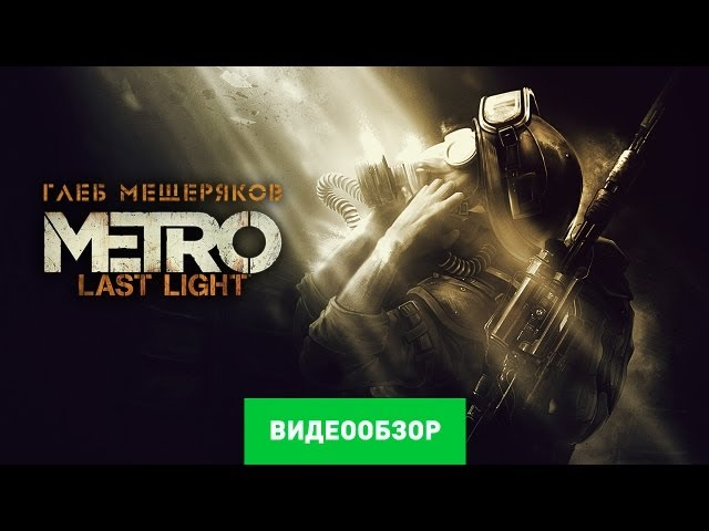 Metro: Last Light (видео)