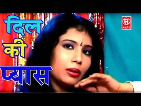 Aashiqui Gajal || Dil Ki Pyas || दिल की प्यास || Soni Chhamamak Chhallo || Rathor Cassette