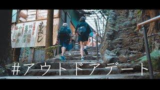 【夫婦旅24】目的地到達!プチアウトドアなデートスポットで写真を楽しむ!in埼玉秩父