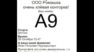 видео Терминал электронной очереди. Купить терминал для комплекса электронной очереди. Цена от 67 тыс. руб.