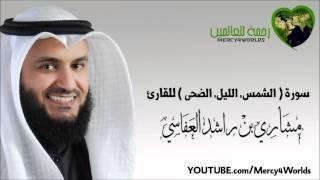 سورة ( الشمس - الليل - الضحى ) - مشاري بن راشد العفاسي