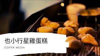 西門町~也小行星雞蛋糕 形象影片