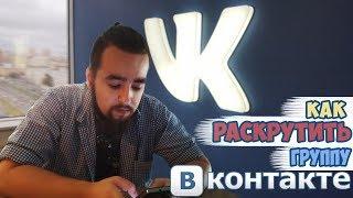 СЕКРЕТНЫЙ СЕКРЕТ! Как раскрутить группу Вконтакте!? Продвижение сообщества ВК!