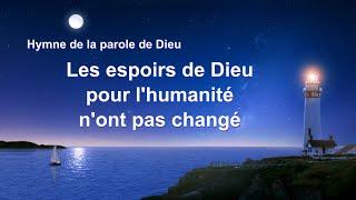 Chant chrétien avec paroles « Les espoirs de Dieu pour l'humanité n'ont pas changé »