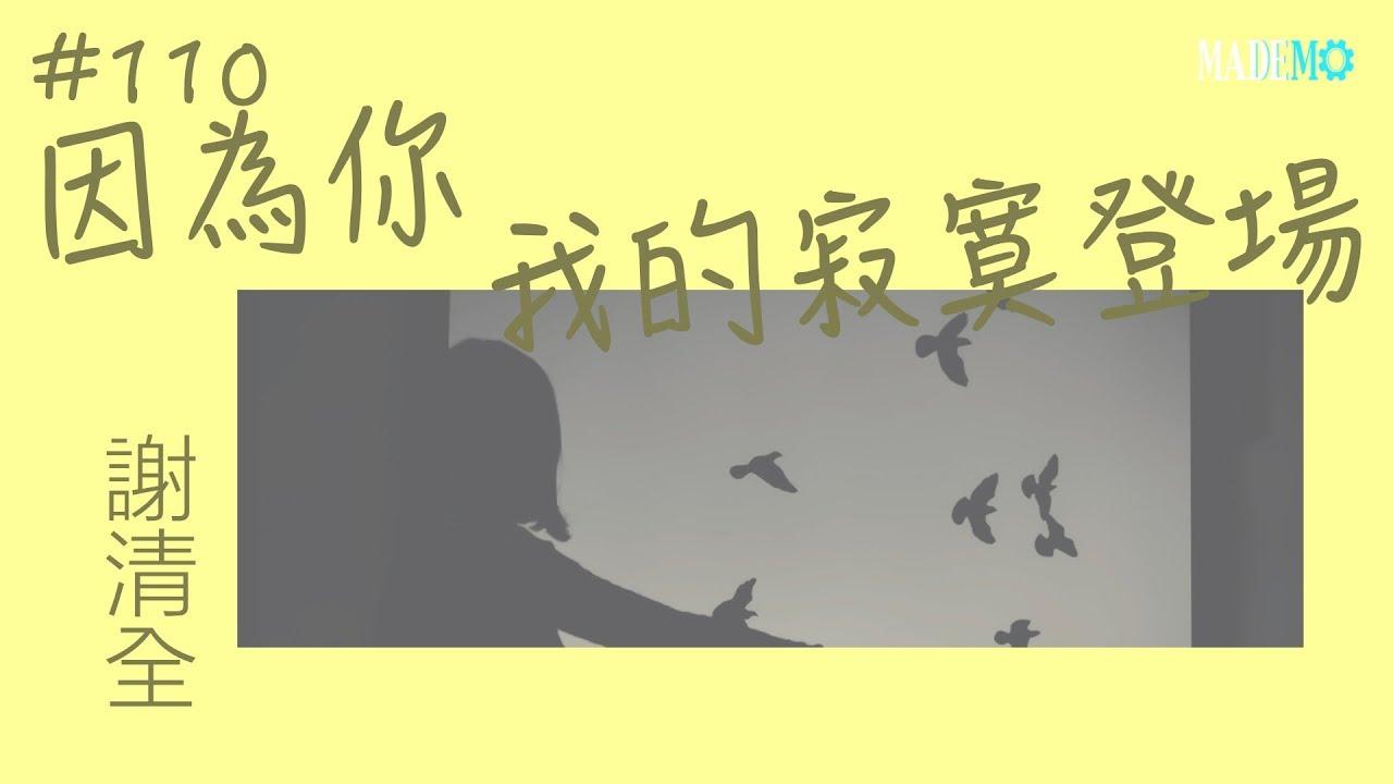 #110 投稿者:謝清全 因為你我的寂寞登場 Demo|單曲製造廠 Mademo - YouTube
