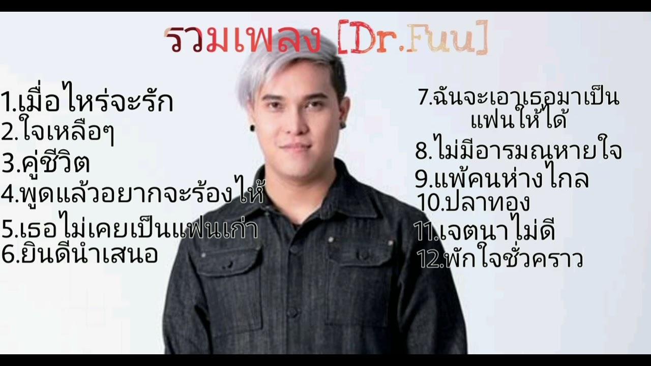 รวมเพลง Dr.Fuu