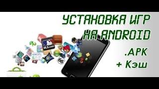 видео faq android,установка игр на андроид,установка кеша на андроид,установка apk