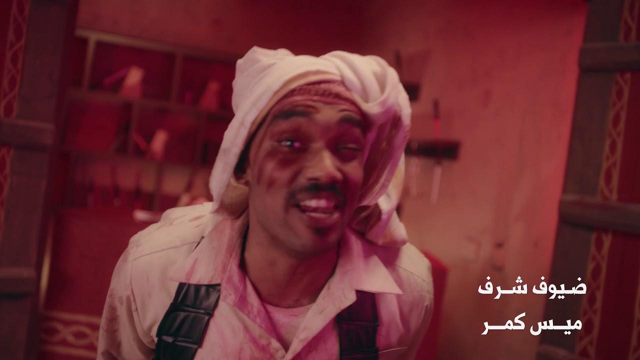 مسلسل درويشيات (المقدمة) | رمضان 2020