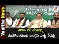 తెరాస లో చేరనున్న మరికొంతమంది కాంగ్రెస్ పార్టీ లీడర్లు | Vanitha News | Vanitha TV