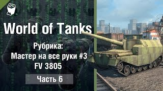 World of Tanks арт.САУ FV 3805 , Рубрика